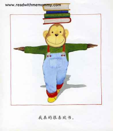 how to say i like to read books in chinese