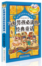 Emoti - Famous Tales For Boys and Girls [好男孩好女孩经典童话] (2 books/set)