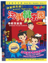 TaoShu DVD Vol 5 Chinese Food Culture